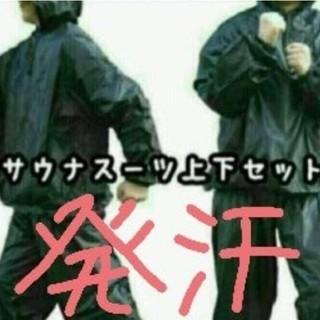 【新品】男女兼用 サウナスーツ 上下セット(トレーニング用品)