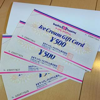 サーティワンギフト券2000円分