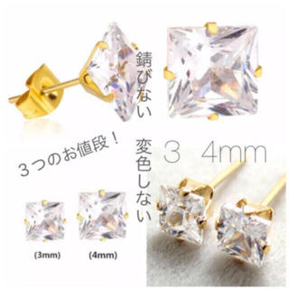 3 個進呈💙最高級 18kgfギラギラ 3、4ミリ CZダイヤモンド 四角 (ピアス)