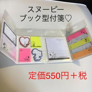 SNOOPY - スヌーピー  ブック型 ふせん ♡