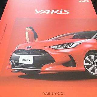 トヨタ(トヨタ)のトヨタ ヤリスのカタログ(カタログ/マニュアル)