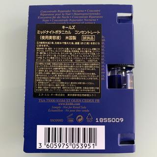 キールズ(Kiehl's)のキールズ ミッドナイトボタニカル コンセレート 試供品(美容液)
