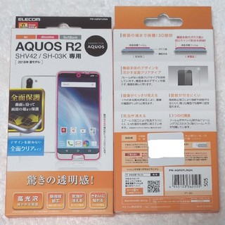 AQUOS R2用フルカバーフィルム/光沢 505