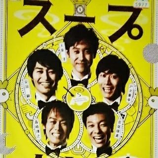 スープカレー/スープカレー DVD/大泉/スープカレー ドラマ(TVドラマ)