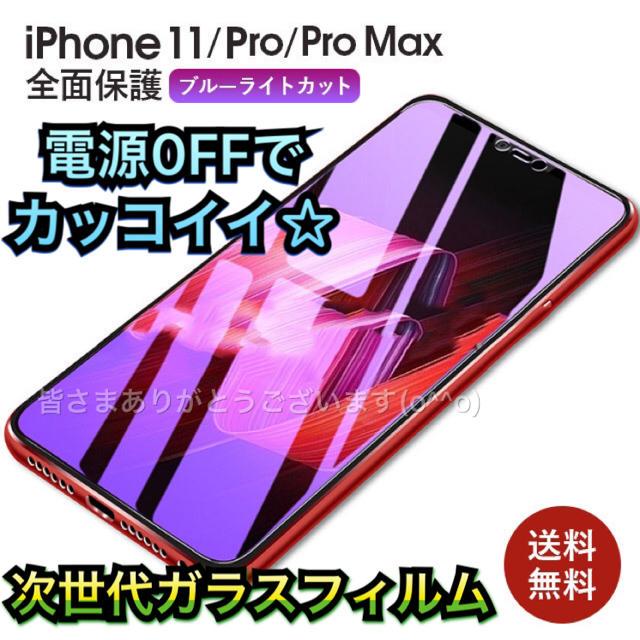iPhone(アイフォーン)のPhone11ProMax  XSmax全面ブルーライトカットガラスフィルム  スマホ/家電/カメラのスマホアクセサリー(保護フィルム)の商品写真