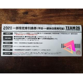 チバロッテマリーンズ(千葉ロッテマリーンズ)の千葉ロッテマリーンズ 一部指定席引換券2020(平日、一部休日使用可能 )(野球)