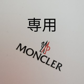 モンクレール(MONCLER)の専用出品(ダウンジャケット)