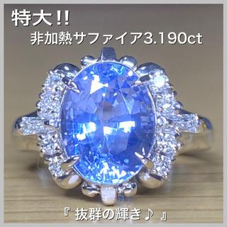 Pt900 非加熱 サファイア 3.190ct ダイヤ 0.23ct リング ♪(リング(指輪))