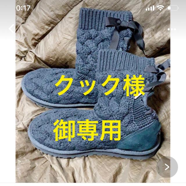 UGG(アグ)の新品 未使用 UGG ニットブーツ 24センチ レディースの靴/シューズ(ブーツ)の商品写真