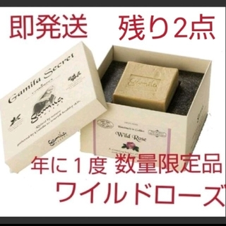 Gamila secret - ガミラシークレット ワイルドローズ 115g 即発送 ギフト ホワイトデー