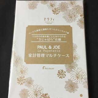 ポールアンドジョー(PAUL & JOE)のゼクシィ 2020年 3月号 付録 PAUL&JOE 家計管理マルチケース(ポーチ)