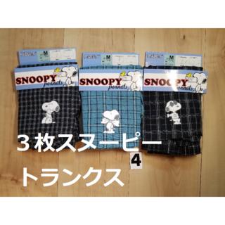 スヌーピー(SNOOPY)の(4)3枚組3柄スヌーピーSnoopyトランクスメンズMサイズ綿100%前開き(トランクス)
