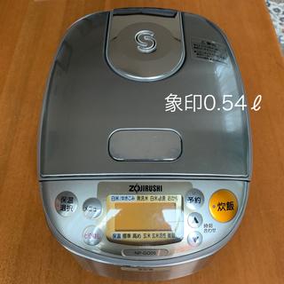 象印 - IH炊飯ジャー極め炊き0.54リットル(3合)