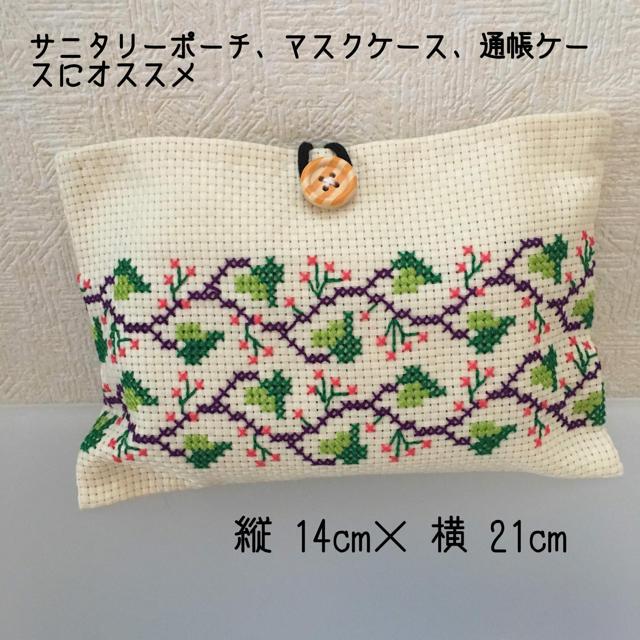ハンドメイド手縫い刺繍さくらんぼポーチ 母子手帳ケース 通帳ケースの通販