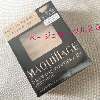 MAQuillAGE - マキアージュ ドラマティックパウダリーUVファンデーション ベージュオークル20