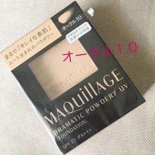 MAQuillAGE - マキアージュ ドラマティックパウダリーUV ファンデーション オークル10
