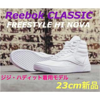 リーボック(Reebok)のReebok CLASSIC F/S HI NOVA ハイカット白 23cm新品(スニーカー)