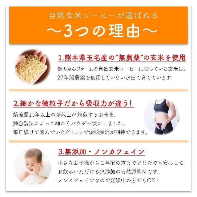 自然玄米コーヒー 110g 2袋 熊本県産無農薬米使用 食品/飲料/酒の飲料(コーヒー)の商品写真