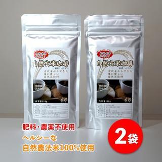 自然玄米コーヒー 110g 2袋 熊本県産無農薬米使用