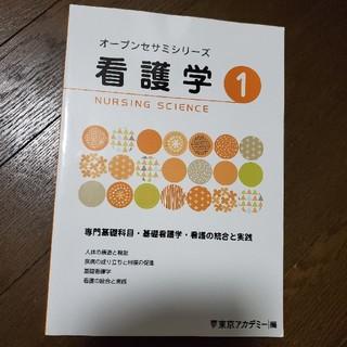 東京アカデミー#オープンセサミ