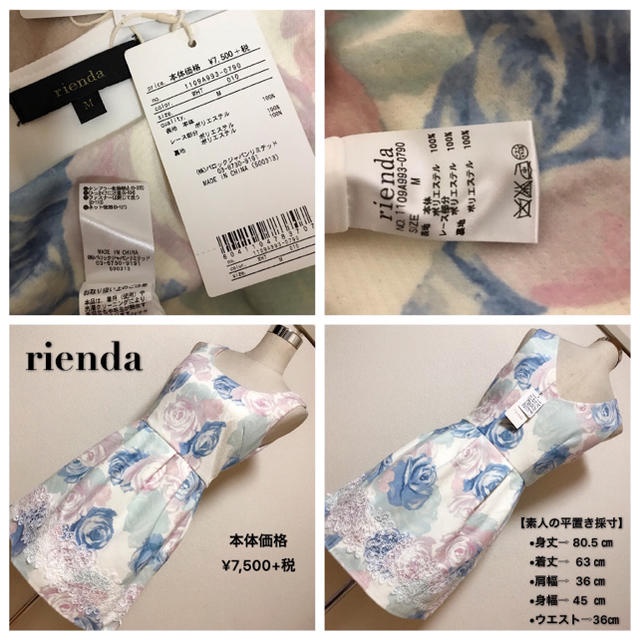 rienda(リエンダ)の本体価格7,500円+税✨ rienda ミニワンピース✨ レディースのワンピース(ミニワンピース)の商品写真