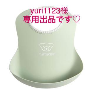ベビービョルン(BABYBJORN)のyuri1123さま 専用出品です♡(お食事エプロン)