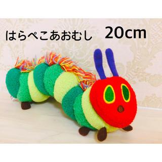 はらぺこあおむし 人形 おもちゃ 20cm サンアロー 絵本 知育玩具