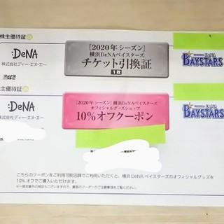 ヨコハマディーエヌエーベイスターズ(横浜DeNAベイスターズ)のDeNA  株主優待券(その他)