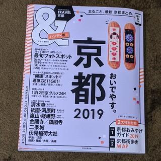 「&TRAVEL 京都 2019 ハンディ版」
