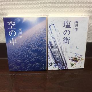 カドカワショテン(角川書店)の空の中、塩の街(文学/小説)