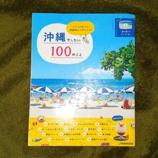 沖縄でしたい100のこと したいこと見つかる!南国旅のスタイルガイド