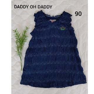 daddy oh daddy - DADDY OH DADDY ネイビー色 ワンピース 90センチ