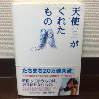 ケータイ小説 天使がくれたもの(文学/小説)