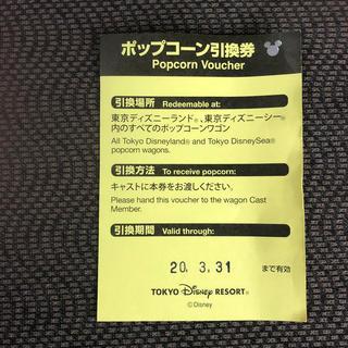 ディズニー(Disney)のディズニー ポップコーン 引き換え券(フード/ドリンク券)