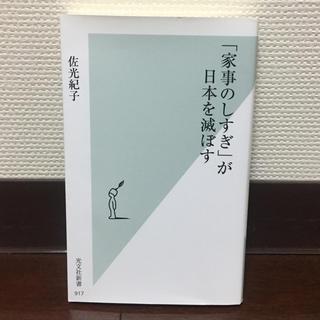 コウブンシャ(光文社)の「家事のしすぎ」が日本を滅ぼす(文学/小説)