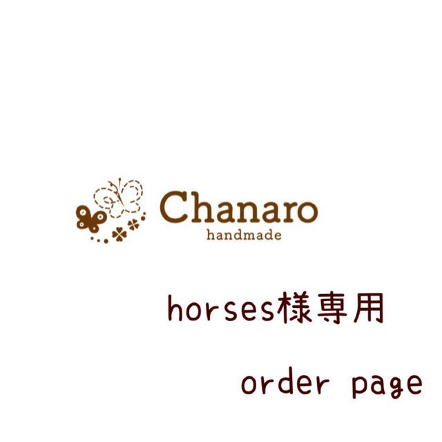 horses様専用 お食事エプロン 長袖 スタイ ハンドメイドのキッズ/ベビー(スタイ/よだれかけ)の商品写真