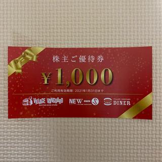 ヴィレッジヴァンガード ¥1,000×1枚 株主優待券 ビレッジバンガード