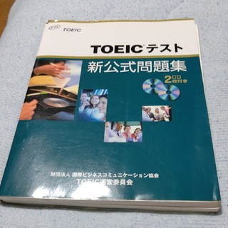 TOEICテスト新公式問題集