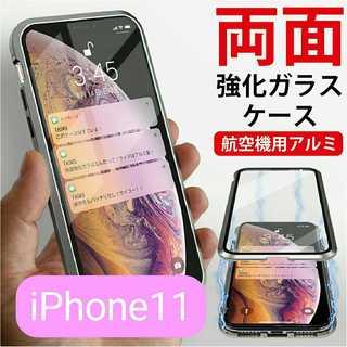 iPhone 11 ケース 両面ガラス カバー 強化ガラスフィルム