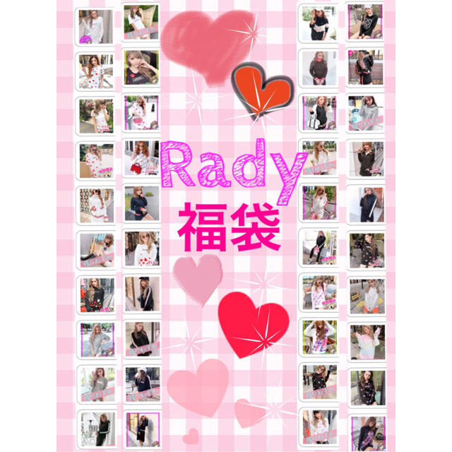 Rady(レディー)の必ず新品セットアップ+スウェット系アイテム入り♥Radyのみの福袋♡数量限定♡ レディースのレディース その他(セット/コーデ)の商品写真