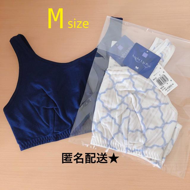 Wacoal(ワコール)のワコール ナイトアップブラ 2枚セット☆          Mサイズ ナイトブラ レディースの下着/アンダーウェア(ブラ)の商品写真