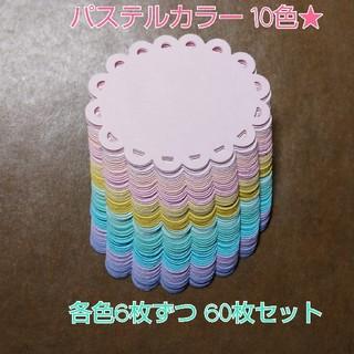 パステルカラー10色 ミニ★メッセージカード(カード/レター/ラッピング)