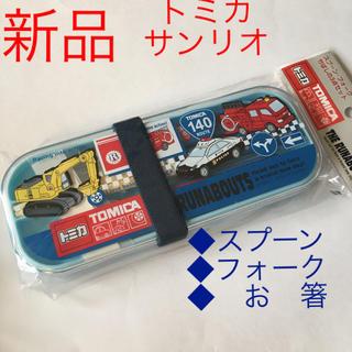 サンリオ(サンリオ)の新品未使用♡サンリオ トミカ スプーン&フォーク&お箸セット(スプーン/フォーク)