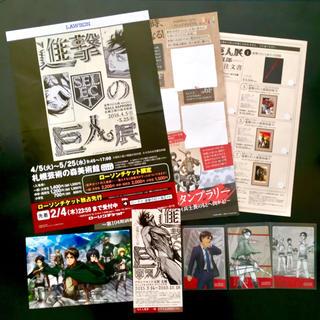 進撃の巨人 チラシ 入場特典 すき家コラボカード 8点セット(印刷物)