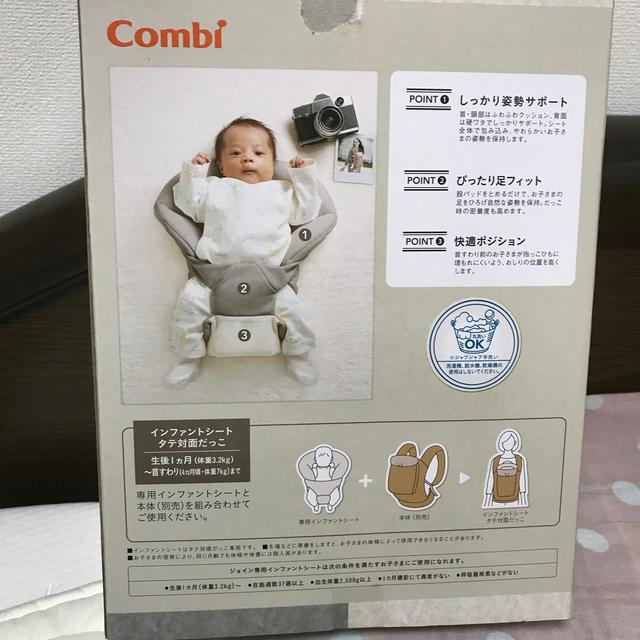 combi(コンビ)のインファントシート キッズ/ベビー/マタニティの外出/移動用品(抱っこひも/おんぶひも)の商品写真