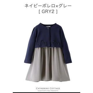 Catherine Cottage - キャサリンコテージ リボンボレロ& フリルジャンパースカートセット