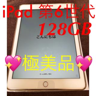 Apple - 【極美品】Apple iPad 128gb ゴールド MRJP2J 第6世代