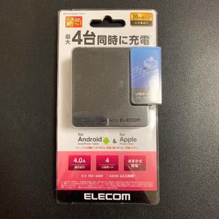 エレコム(ELECOM)のELECOM エレコム USB充電器 4ポート 急速充電充電(その他)