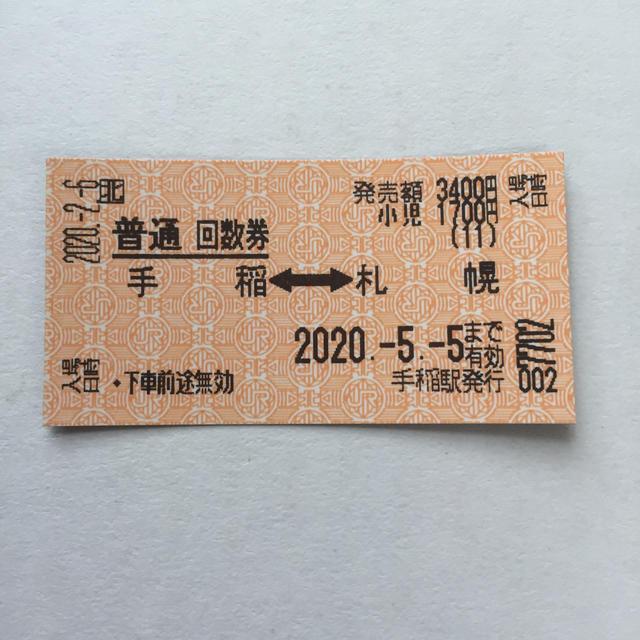 回数 券 jr テレワークで定期券なし 電車に割安に乗れるのは「回数券」種類・お得度と相性の良いクレカもチェック