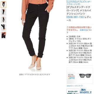 ダブルスタンダードクロージング(DOUBLE STANDARD CLOTHING)のダブルスタンダード メリルハイテンション(カジュアルパンツ)